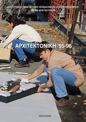 Αρχιτεκτονική '95-'96. Διπλωματικές Εργασίες - Εκδόσεις Ζήτη