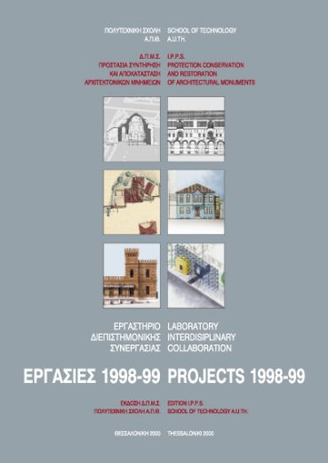 Εργασίες 1998-99 - Εκδόσεις Ζήτη