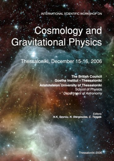 Cosmology and Gravitational Physics - Εκδόσεις Ζήτη