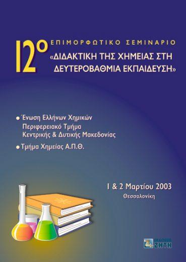 Διδακτική της Χημείας στη Δευτεροβάθμια Εκπαίδευση - Εκδόσεις Ζήτη