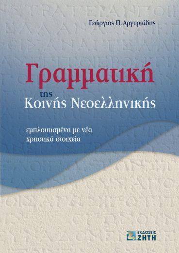 Γραμματική της Κοινής Νεοελληνικής - Εκδόσεις Ζήτη