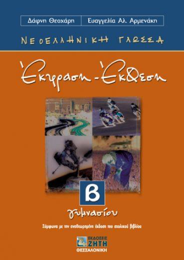 Νεοελληνική Γλώσσα. Έκφραση - Έκθεση Β΄ Γυμνασίου - Εκδόσεις Ζήτη