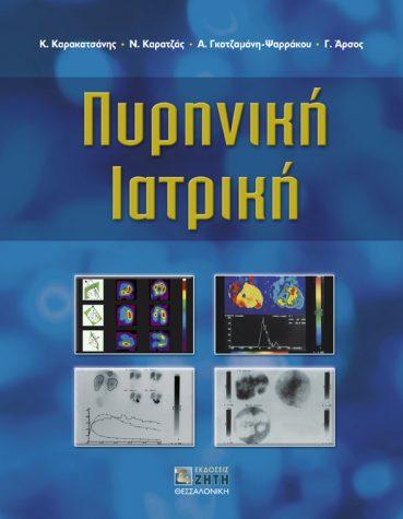 Πυρηνική Ιατρική - Εκδόσεις Ζήτη