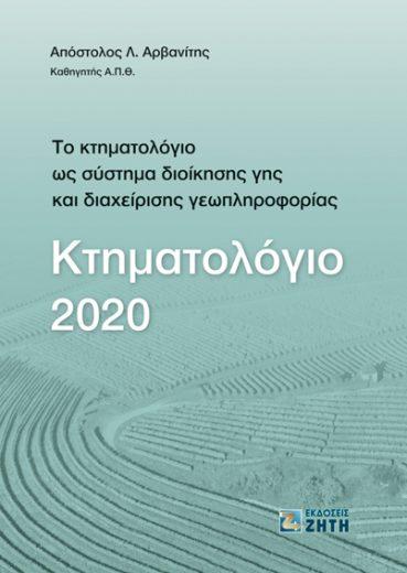 Κτηματολόγιο 2020 - Εκδόσεις Ζήτη