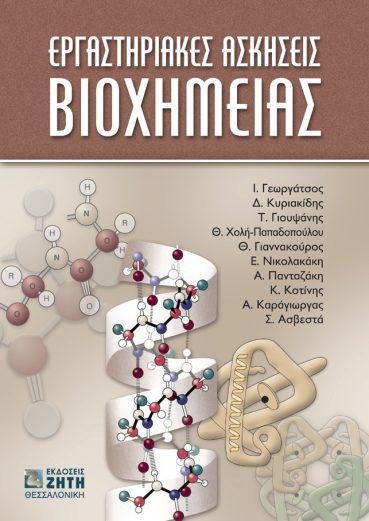Εργαστηριακές Ασκήσεις Βιοχημείας - Εκδόσεις Ζήτη