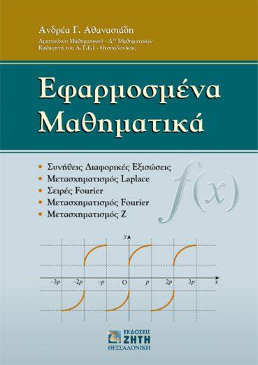 Εφαρμοσμένα Mαθηματικά - Εκδόσεις Ζήτη