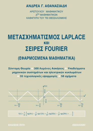 Μετασχηματισμός Laplace και σειρές Fourier - Εκδόσεις Ζήτη
