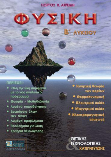 Φυσική B΄ Λυκείου Θετικής & Tεχνολογικής κατεύθυνσης - Εκδόσεις Ζήτη