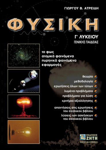 Φυσική Γ΄ Λυκείου, Γενικής Παιδείας - Εκδόσεις Ζήτη