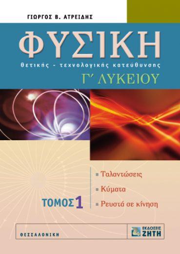 Φυσική Γ΄ Λυκείου Θετικής & Τεχνολογικής κατεύθυνσης, Τόμος 1 - Εκδόσεις Ζήτη