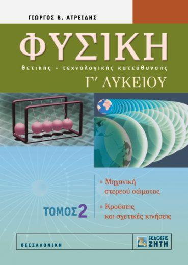 Φυσική Γ΄ Λυκείου Θετικής & Τεχνολογικής κατεύθυνσης, Τόμος 2 - Εκδόσεις Ζήτη
