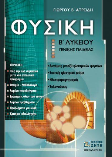 Φυσική Β΄ Λυκείου, Γενικής παιδείας - Εκδόσεις Ζήτη