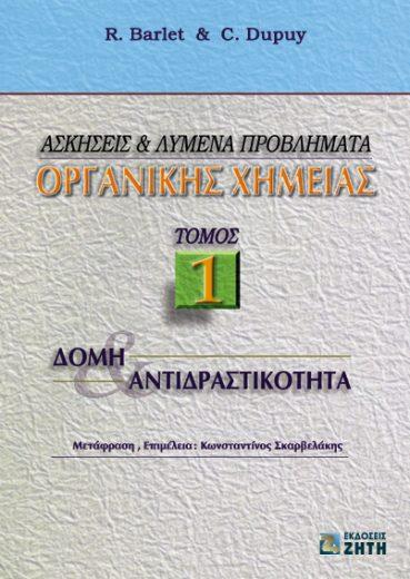 Ασκήσεις και λυμένα προβλήματα οργανικής χημείας, Tόμος 1 - Εκδόσεις Ζήτη