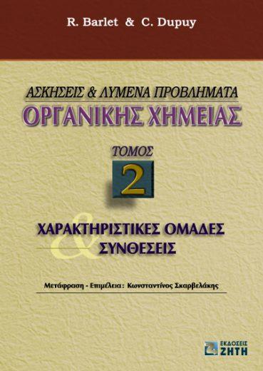 Ασκήσεις και λυμένα προβλήματα οργανικής χημείας, Tόμος 2 - Εκδόσεις Ζήτη