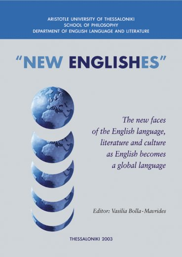 New Englishes - Εκδόσεις Ζήτη