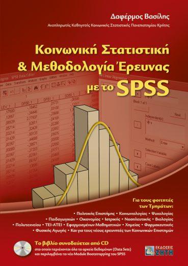 Κοινωνική Στατιστική και Μεθοδολογία Έρευνας με το SPSS - Εκδόσεις Ζήτη