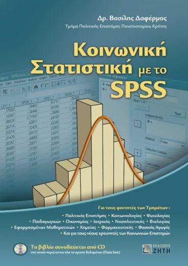 Κοινωνική Στατιστική με το SPSS - Εκδόσεις Ζήτη