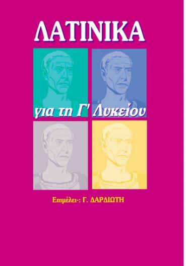 Λατινικά για τη Γ΄ Λυκείου - Εκδόσεις Ζήτη