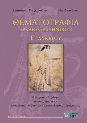 Θεματογραφία Aρχαίων Eλληνικών Γ΄ Λυκείου - Εκδόσεις Ζήτη
