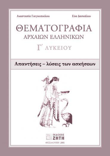 Θεματογραφία Αρχαίων Ελληνικών Γ΄ Λυκείου. Απαντήσεις - λύσεις των ασκήσεων - Εκδόσεις Ζήτη