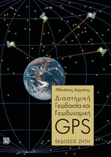 Διαστημική γεωδαισία και γεωδυναμική – GPS - Εκδόσεις Ζήτη