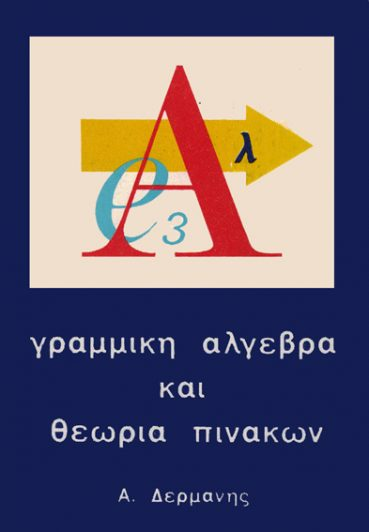 Γραμμική άλγεβρα και θεωρία πινάκων - Εκδόσεις Ζήτη