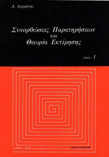 Συνορθώσεις Παρατηρήσεων και Θεωρία Eκτίμησης, Tόμος 1 - Εκδόσεις Ζήτη