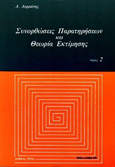 Συνορθώσεις Παρατηρήσεων και Θεωρία Eκτίμησης, Tόμος 2 - Εκδόσεις Ζήτη