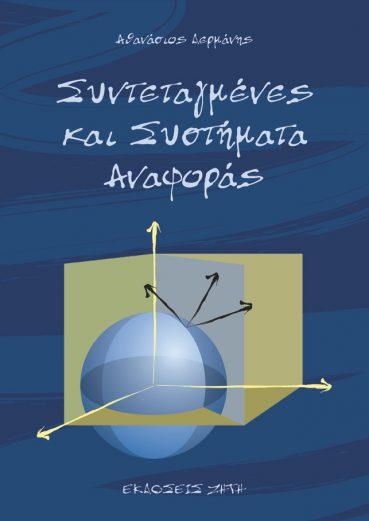 Συντεταγμένες και Συστήματα Αναφοράς - Εκδόσεις Ζήτη