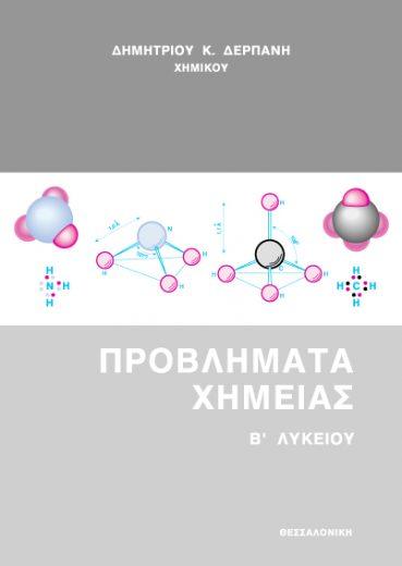 Προβλήματα Χημείας Β΄ Λυκείου - Εκδόσεις Ζήτη