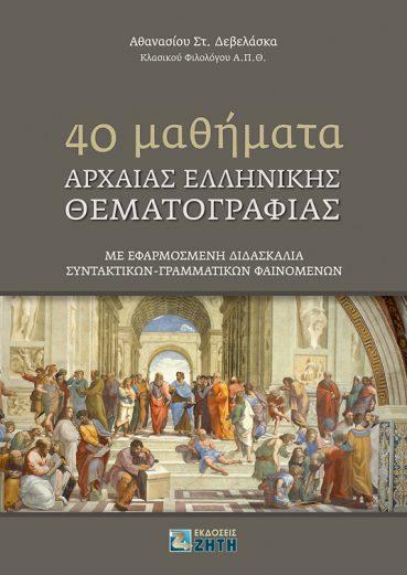 40 Μαθήματα Αρχαίας Ελληνικής Θεματoγραφίας - Εκδόσεις Ζήτη