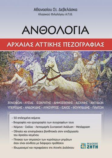 Ανθολογία Αρχαίας Αττικής Πεζογραφίας - Εκδόσεις Ζήτη