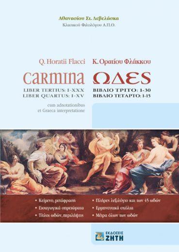 Ωδές Ορατίου Φλάκκου. Βιβλία 3ο (1-30), 4ο (1-15) [Carmina Q. Horatii Flacci] - Εκδόσεις Ζήτη
