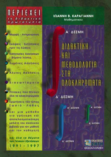 Διδακτική και μεθοδολογία στα ολοκληρώματα - Εκδόσεις Ζήτη