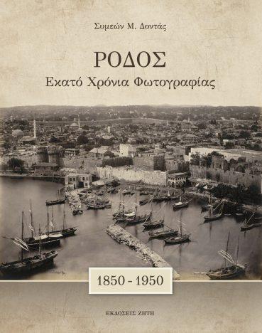 Ρόδος. Εκατό Χρόνια Φωτογραφίας (1850 - 1950) - Εκδόσεις Ζήτη