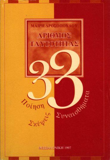 Αριθμός ταυτότητας 33 - Εκδόσεις Ζήτη
