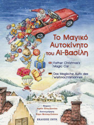 Το Μαγικό Aυτοκίνητο του Aϊ-Bασίλη (σκληρό εξώφυλλο) - Εκδόσεις Ζήτη