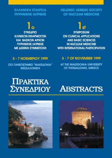 1ο συνέδριο κλινικών εφαρμογών και βασικών αρχών πυρηνικής ιατρικής - Εκδόσεις Ζήτη