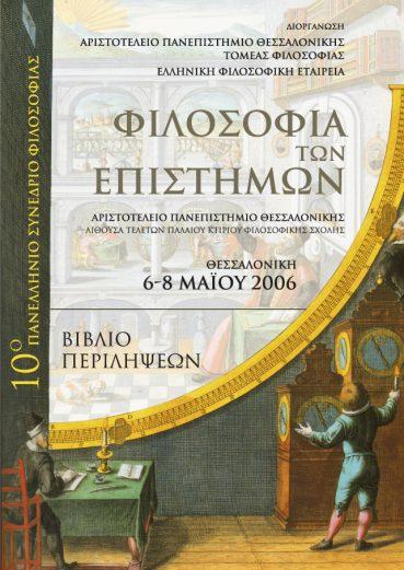 Φιλοσοφία των Επιστημών. Βιβλίο Περιλήψεων - Εκδόσεις Ζήτη