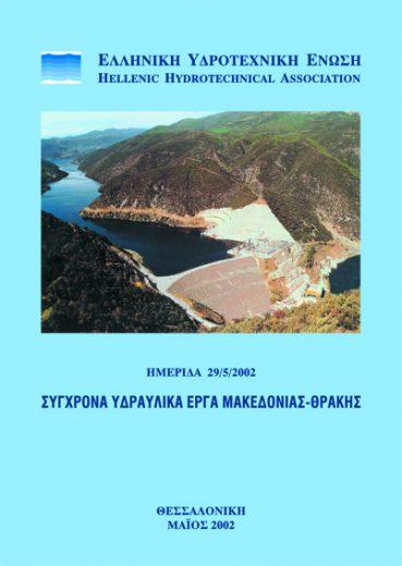 Σύγχρονα Yδραυλικά Έργα Mακεδονίας - Θράκης - Εκδόσεις Ζήτη