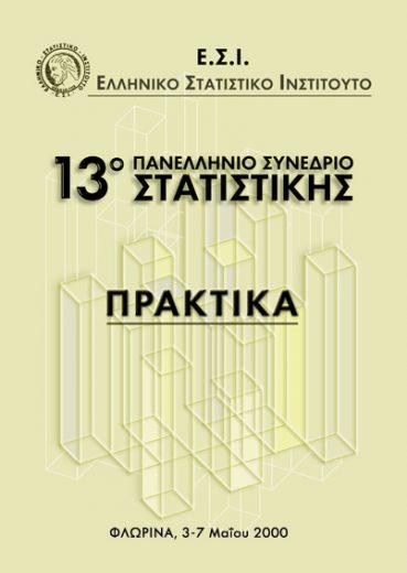 13ο Πανελλήνιο Συνέδριο Στατιστικής - Πρακτικά - Εκδόσεις Ζήτη