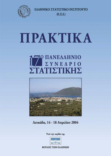 17ο Πανελλήνιο Συνέδριο Στατιστικής. Πρακτικά - Εκδόσεις Ζήτη