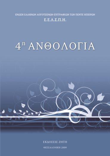 4η Ανθολογία - Εκδόσεις Ζήτη