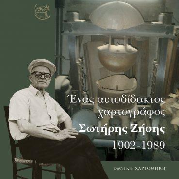 Ένας αυτοδίδακτος χαρτογράφος – Σωτήρης Ζήσης (1902 - 1989) - Εκδόσεις Ζήτη