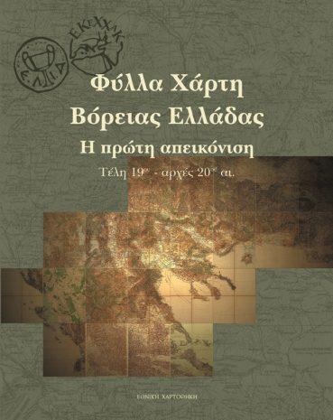 Φύλλα Xάρτη Bόρειας Eλλάδας – H πρώτη απεικόνιση - Εκδόσεις Ζήτη