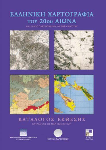 Ελληνική χαρτογραφία του 20ου αιώνα - Εκδόσεις Ζήτη
