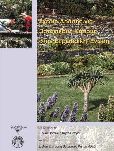 Σχέδιο Δράσης για Βοτανικούς Κήπους στην Ε.Ε. - Εκδόσεις Ζήτη