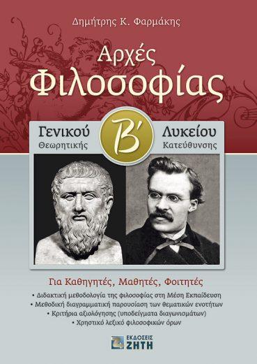Αρχές Φιλοσοφίας Β΄ Λυκείου - Εκδόσεις Ζήτη