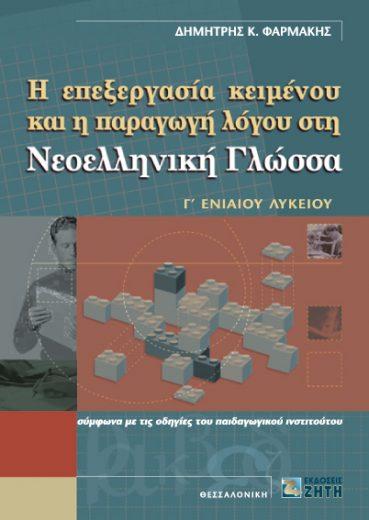 Η επεξεργασία κειμένου και η παραγωγή λόγου στη Nεοελληνική Γλώσσα - Εκδόσεις Ζήτη