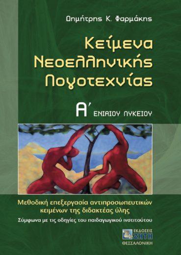 Κείμενα Νεοελληνικής Λογοτεχνίας Α΄ Ενιαίου Λυκείου - Εκδόσεις Ζήτη